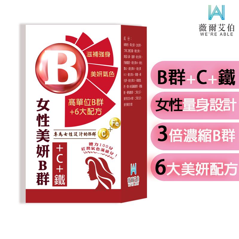 [薇爾艾伯] 美妍B群+C+鐵 (30粒/盒) 1入組