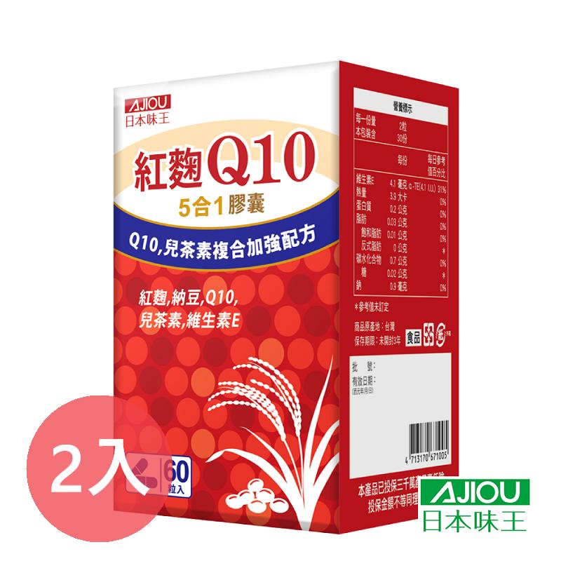 買2送1*[日本味王] 紅麴Q10膠囊 (60粒/盒) 2入組