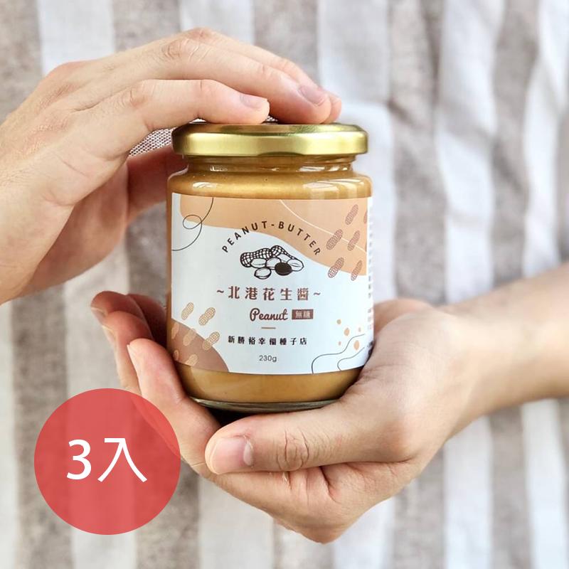 [新勝裕] 無糖花生醬 3入組 (230g/罐) (全素)