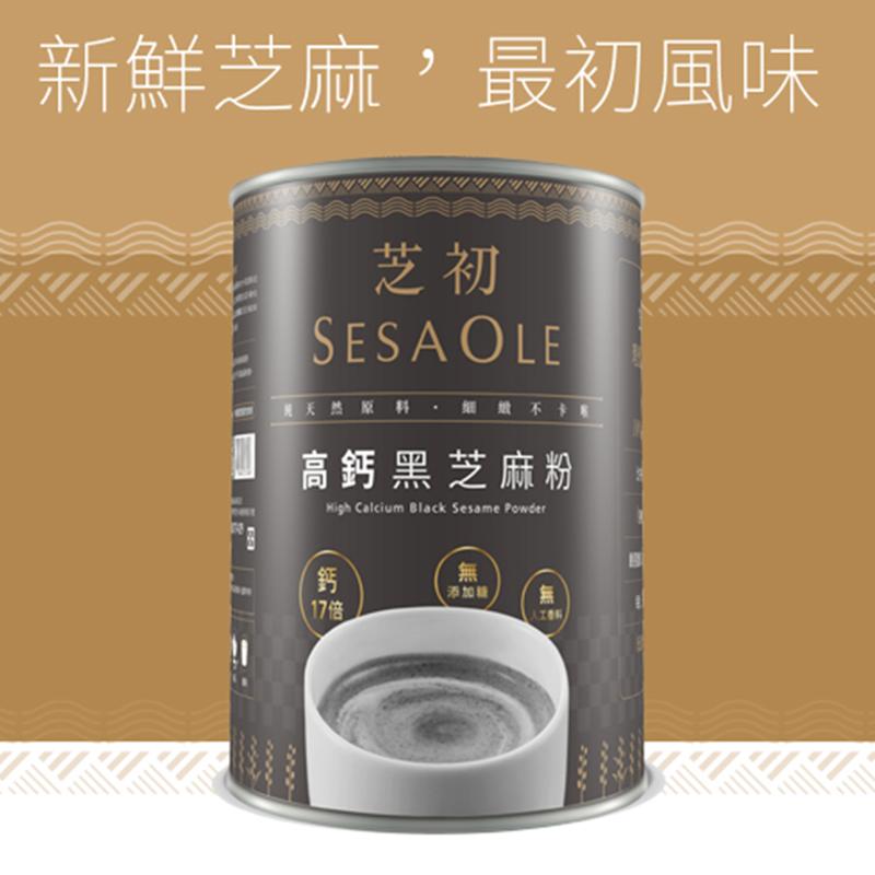 [芝初] 無加糖高鈣黑芝麻粉 (380g)