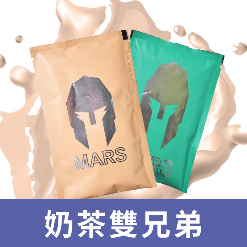 [戰神 MARS] 低脂乳清-奶茶雙兄弟 (20包/組)