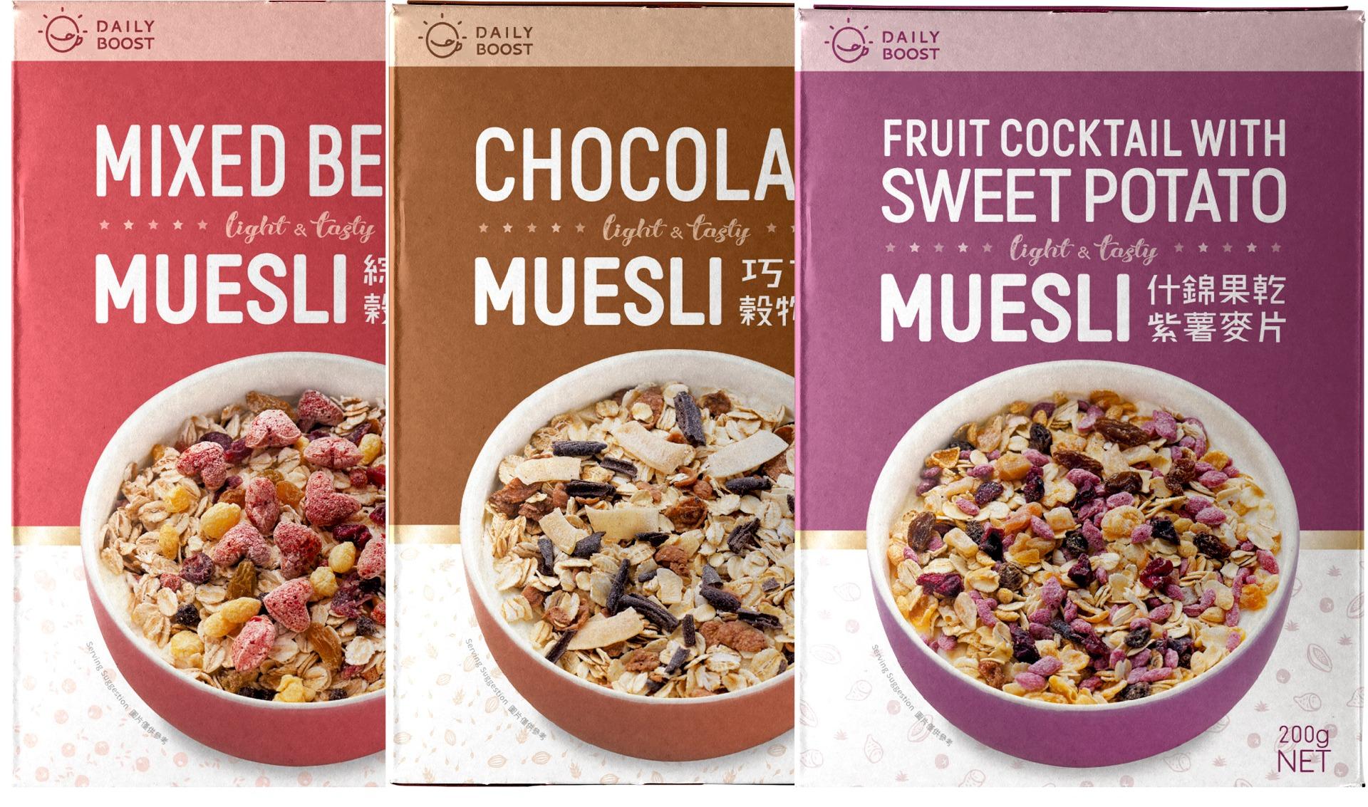 [即期品]  [Daily Boost 日卜力] 新款Muesli帶著走-新口味麥片優惠組(綜合莓果+巧克力+什錦果乾紫薯麥片) {效期: 2021-07-07}