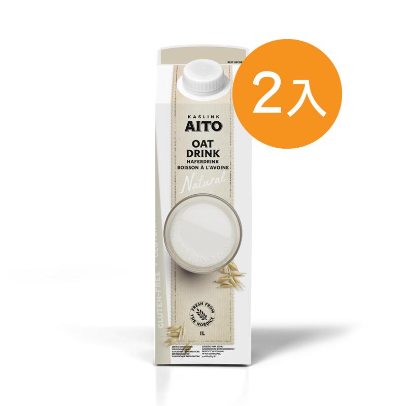 *燕麥濃度市售最高 [芬蘭 AITO] NATURAL 無糖原味燕麥奶2入組 (1000ml/瓶*2) (全素)