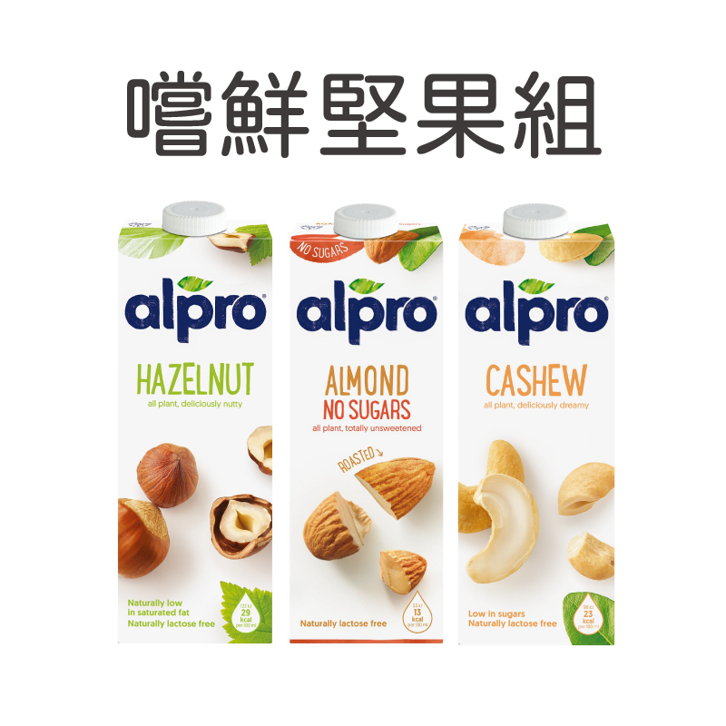 [ALPRO嘗鮮堅果] 3瓶組 (無糖杏仁奶1L+原味榛果1L+原味腰果1L)