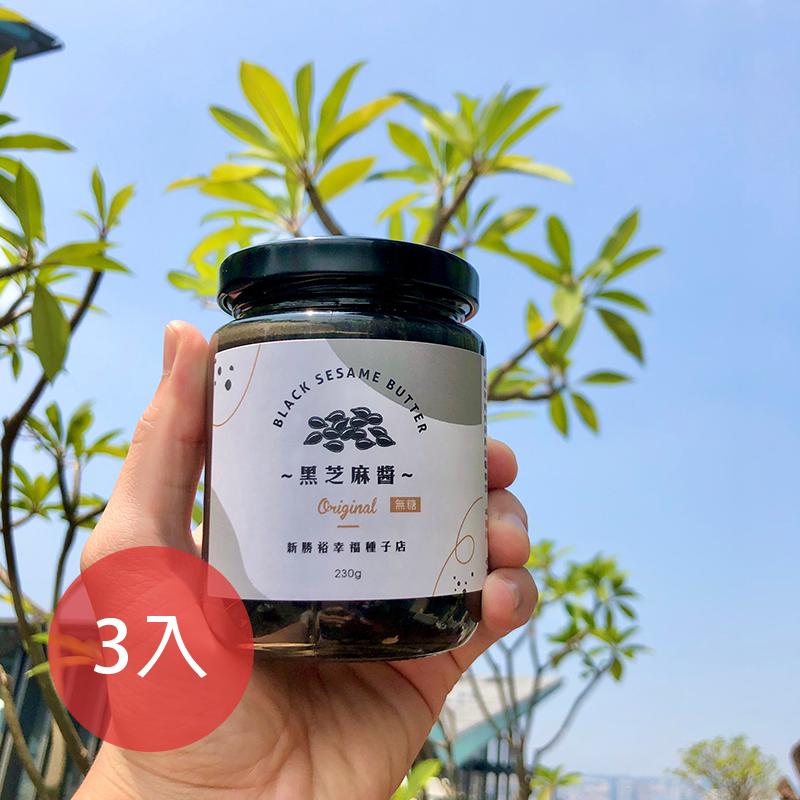 [新勝裕] 無糖芝麻醬 3入組 (230g/罐) (全素)