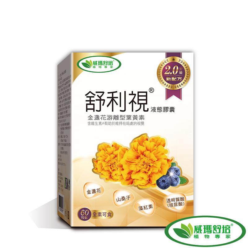 [威瑪舒培] 舒利視增量版2.0液態膠囊 (60錠/盒)