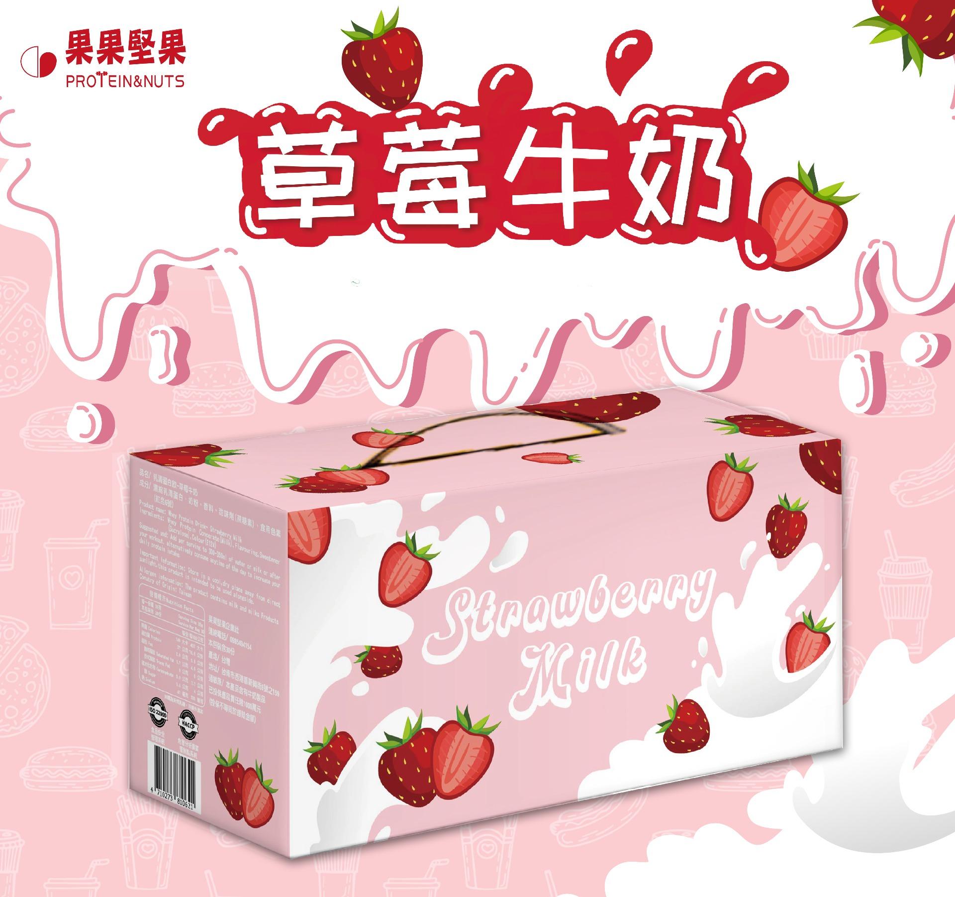[果果堅果] 乳清蛋白飲 (30包/盒) 草莓牛奶