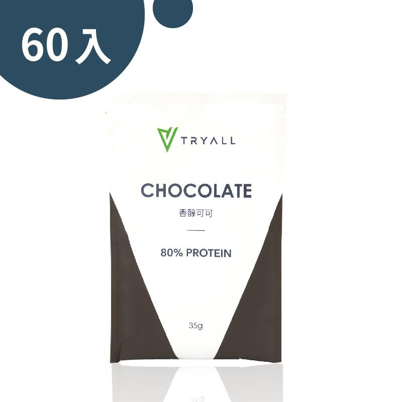 [台灣 Tryall] 全分離乳清蛋白 (35g/包) 香醇可可 60包