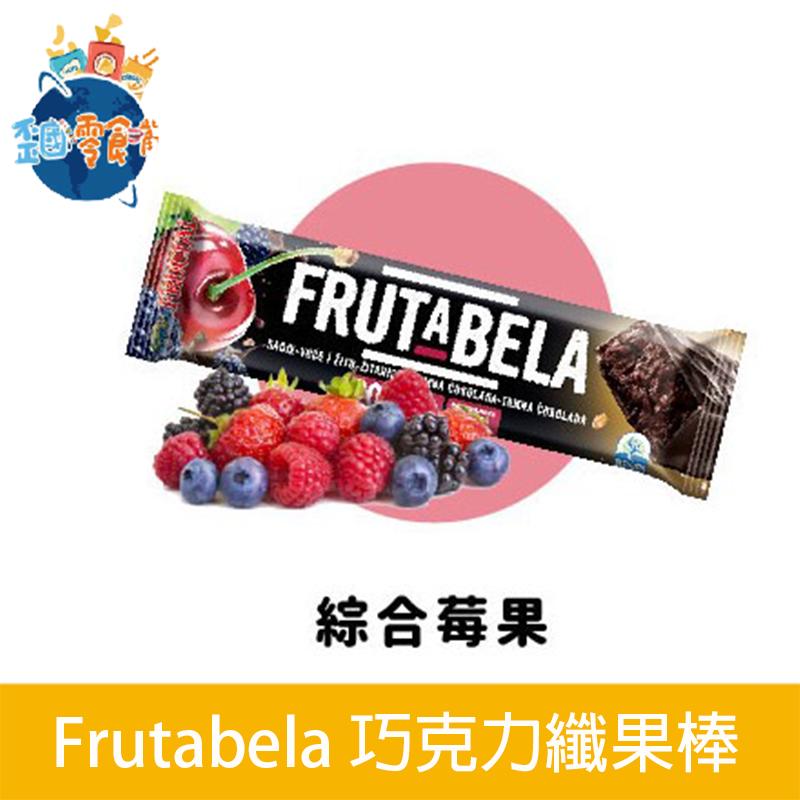[即期品] [斯洛維尼亞 Frutabela] 巧克力纖果棒 (30g/條) 綜合莓果 {效期: 2021-07-16}