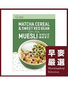 [Daily Boost日卜力] 抹茶紅豆腰果麥片(不甜)(200g/盒)