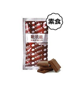 [戰肌能] 高純度蛋白粉 巧克力(20g/包)