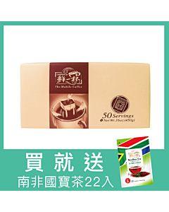 [鮮一杯] 濾掛咖啡綜合50入分享盒 (9gX50入/五口味,每口味各10包)