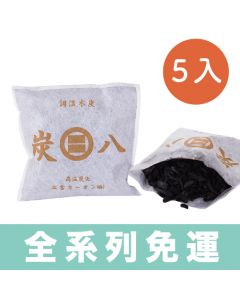 [炭八] 室內調濕木炭(小型室內調濕木炭x5)