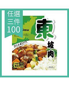 [聯夏]免煮菜系列-東坡肉(200g/盒)