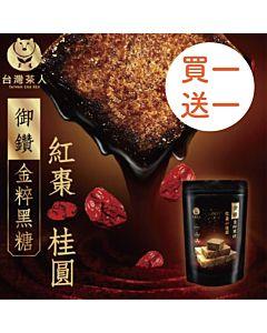 [臺灣茶人] 御鑽金粹黑糖-紅棗桂圓 (144g/包)