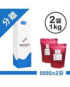 [Daily Boost蛋白粉] 無添加分離乳清蛋白(MSG分裝)(1kg共2袋)