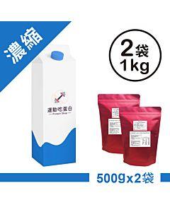 [Daily Boost蛋白粉] 無添加濃縮乳清蛋白(MSG分裝)(1kg共2袋)