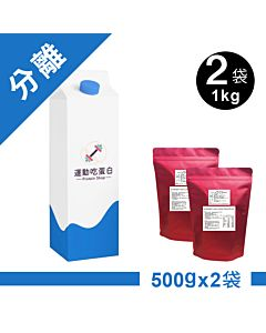 [Daily Boost蛋白粉] 無添加分離乳清蛋白粉(MSG分裝)(1kg共2袋)