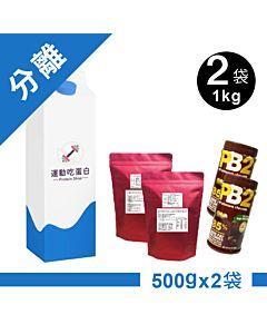 [組合商品] 無添加分離乳清蛋白粉(MSG分裝)(1kg)+PB2可可花生粉(184g*2)