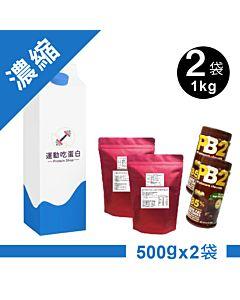 [組合商品] 無添加濃縮乳清蛋白粉(MSG分裝)(1kg)+PB2可可花生粉(184g*2)