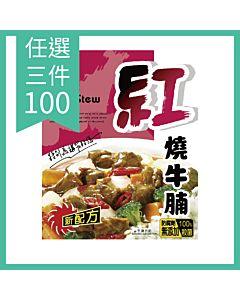 [聯夏]免煮菜系列-紅燒牛腩(200g/盒)