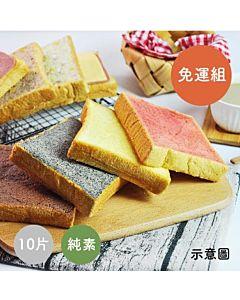 [愛吐司itoast] [純素] 厚片吐司10入組(免運)