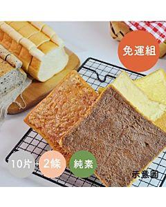 [愛吐司itoast] [純素] 厚片吐司10片+小熊吐司2條組 (免運)