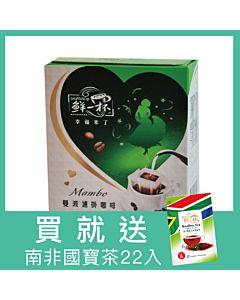[鮮一杯] 幸福來了曼波濾掛咖啡 (32包x10g)