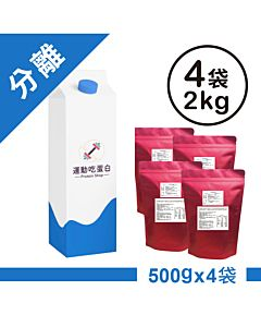 [Daily Boost蛋白粉] 無添加分離乳清蛋白(MSG分裝)(2kg共4袋)