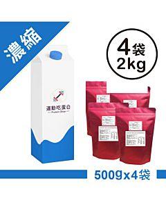 [Daily Boost蛋白粉] 無添加濃縮乳清蛋白(MSG分裝)(2kg共4袋)
