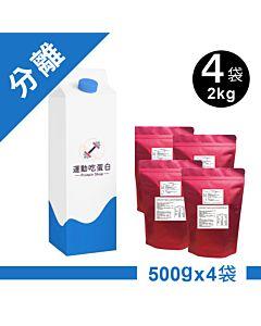 [Daily Boost蛋白粉] 無添加分離乳清蛋白粉(MSG分裝)(2kg共4袋)