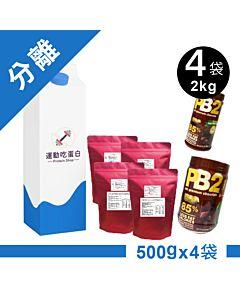 [組合商品] 無添加分離乳清蛋白粉(MSG分裝)(2kg)+PB2可可花生粉(184g+454g)