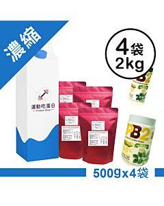 [組合商品] 無添加濃縮乳清蛋白(MSG分裝)(2kg)+PB2花生粉(184g+454g)