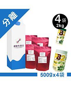 [組合商品] 無添加分離乳清蛋白粉(MSG分裝)(2kg)+PB2花生粉(184g+454g)