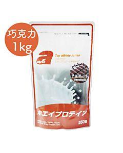 [福利品][日本 Alpron] 濃縮乳清蛋白-巧克力(1kg/袋)