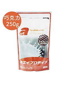 [福利品][日本 Alpron] 濃縮乳清蛋白-巧克力(250g/袋)