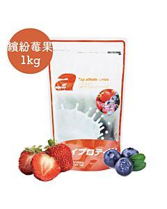 [福利品][日本 Alpron] 濃縮乳清蛋白-繽紛莓果(1kg/袋)