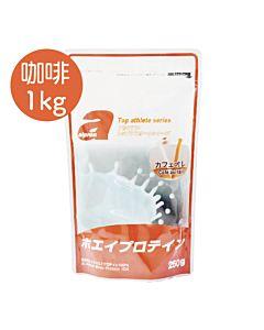 [福利品][日本 Alpron] 濃縮乳清蛋白-咖啡歐蕾(1kg/袋)