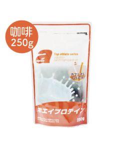 [日本 Alpron] 濃縮乳清蛋白-咖啡歐蕾 (250g/袋)