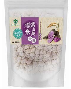 [薌園] 糙米紫山藥米果 (80g/袋)