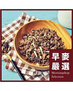 [早窩] 黑巧克力蔓越莓烤燕麥(275g/包) |早麥嚴選 {賞味期限: 2018-12-09}