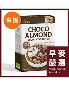 [Daily Boost日卜力] 有機巧克力堅果酥脆穀物 (350g/盒)