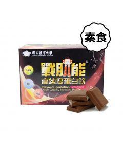 [戰肌能] 高純度蛋白粉 巧克力 (42包/盒)