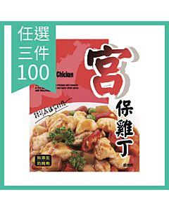 [聯夏]免煮菜系列-宮保雞丁(200g/盒)