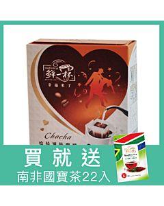 [鮮一杯] 幸福來了恰恰濾掛咖啡 (32包x10g)