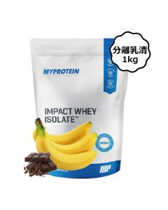 [英國 Myprotein] 分離乳清蛋白-香蕉巧克力 (1kg/袋)