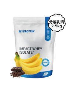 [英國 Myprotein] 分離乳清蛋白-香蕉巧克力 (2.5kg/袋)