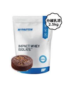 [英國 Myprotein] 分離乳清蛋白-巧克力布朗尼 (2.5kg/袋)