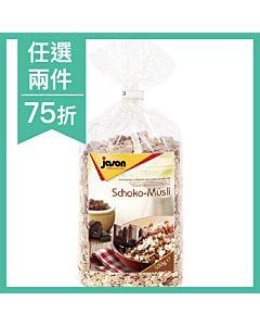 [德國Jason傑森] 巧克力麥片 (500g/包)