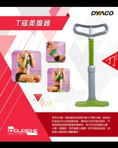 [Dyaco] T-core 健腹器 - 女生版